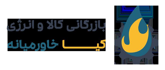 کالا و انرژی کیاخاورمیانه
